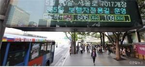 混雑したバスを避けて、空席のあるバスを選ぶことも可能に