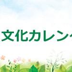 2017年6月文化カレンダー