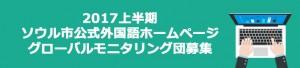 2017上半期 ソウル市公式外国語ホームページ グローバルモニタリング団募集