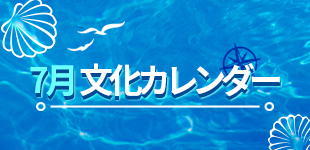 170621_CulturalCalendar7_S_JPN