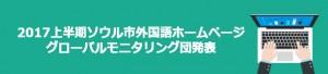 2017上半期ソウル市外国語 ホームページグローバルモニタリング団発表