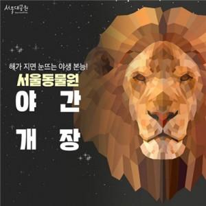 夏の夜に楽しむ動物園、ソウル大公園の週末夜間開場