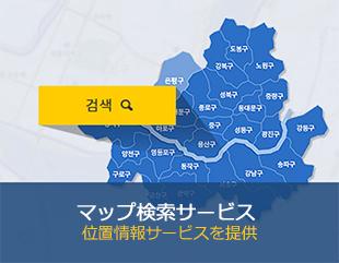 マップ検索サービス