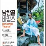 今年の夏は、都心で過ごす特別なバカンス――私たち、みんなでソウルに行きましょう!