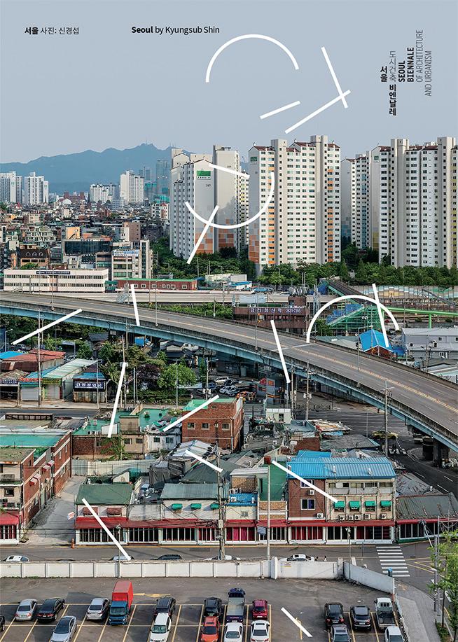 ソウル都市建築ビエンナーレ