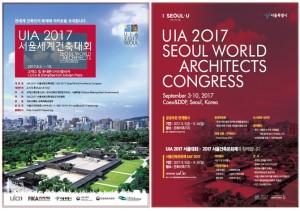 世界の建築の巨匠がソウルに集結! 「UIA 2017ソウル世界建築大会」が9月に開催