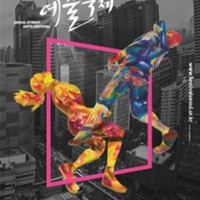 2017_Seoul_Street_Arts_Festival_to_be_held_During_Chuseok