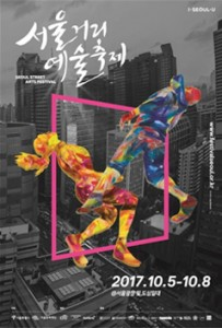 秋夕連休期間中に開催されるソウルストリートアートフェスティバル2017