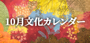 CulturalCalendar9_310x150_JPN