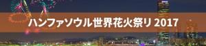 ハンファソウル世界花火祭リ 2017