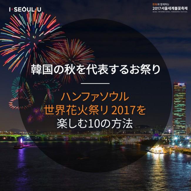 韓国の秋を代表するお祭り ハンファソウル 世界花火祭リ 2017を楽しむ 10の方法