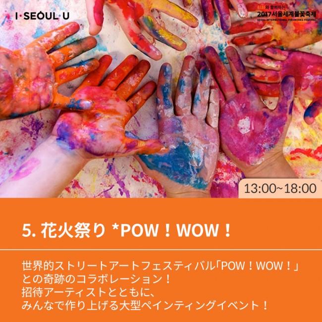 5. 花火祭り *POW!WOW!-世界的ストリートアートフェスティバル「POW!WOW!」との奇跡のコラボレーション! 招待アーティストとともに、みんなで作り上げる大型ペインティングイベント!