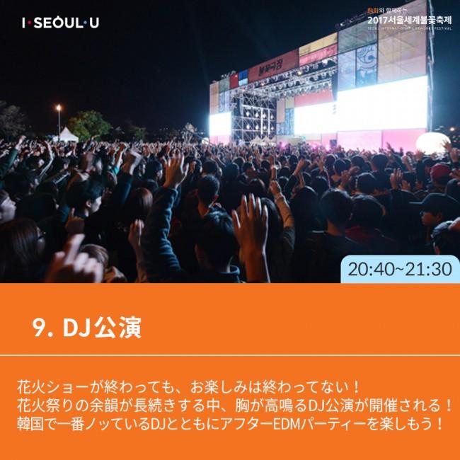 9. DJ公演-花火ショーが終わっても、お楽しみは終わってない! 花火祭りの余韻が長続きする中、胸が高鳴るDJ公演が開催される! 韓国で一番ノッているDJとともにアフターEDMパーティーを楽しもう!