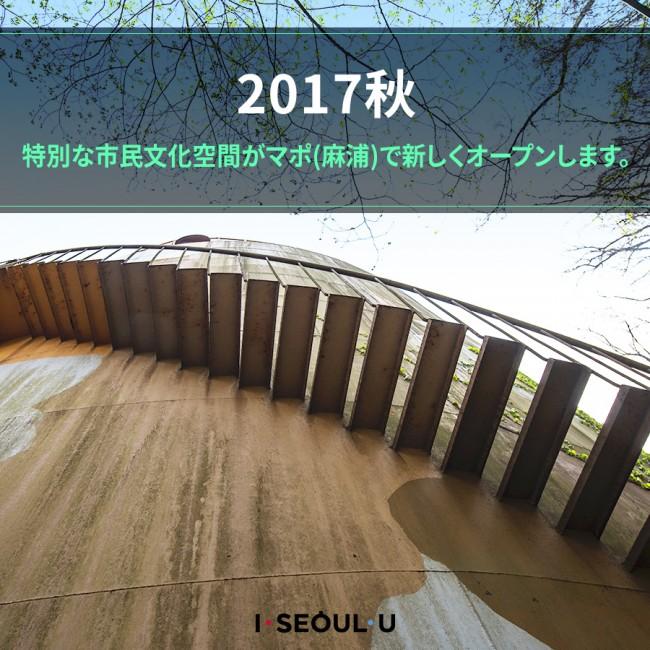 #2. 2017秋特別な市民文化空間がマポ(麻浦)で新しくオープンします。
