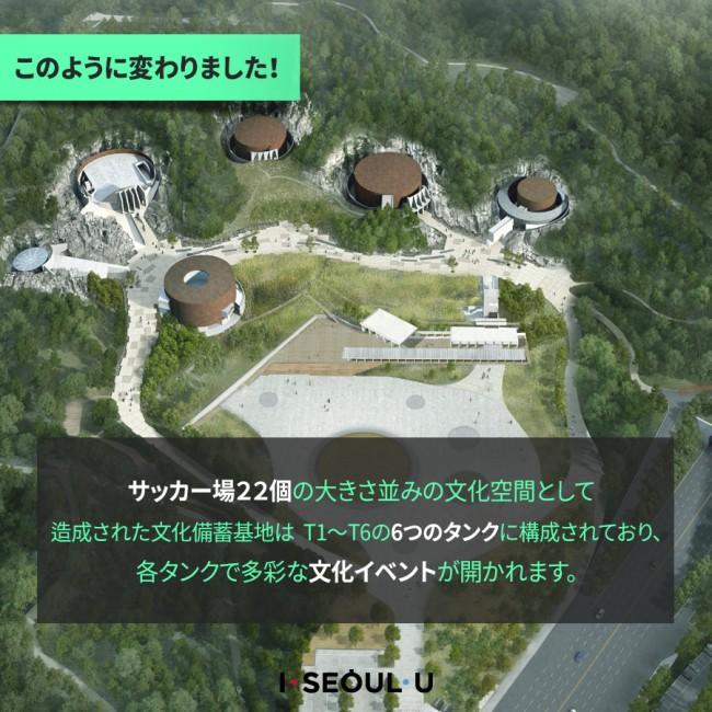#6.このように変わりました!サッカー場22個の大きさ並みの文化空間として造成された文化備蓄基地は T1~T6の6つのタンクに構成されており、各タンクで多彩な文化イベントが開かれます。