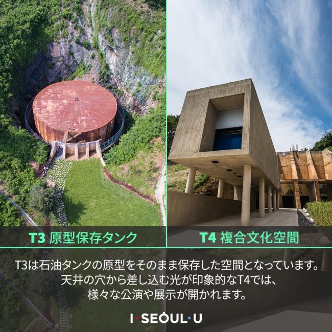 #8. T3 原型保存タンク / T4 複合文化空間 T3は石油タンクの原型をそのまま保存した空間となっています。天井の穴から差し込む光が印象的なT4では、 様々な公演や展示が開かれます。