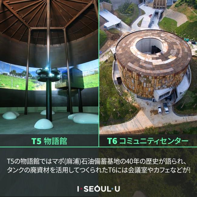 #9. T5 物語館 / T6 コミュニティセンター T5の物語館ではマポ(麻浦)石油備蓄基地の40年の歴史が語られ、タンクの廃資材を活用してつくられたT6には会議室やカフェなどが!