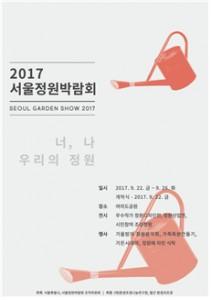 2017ソウル庭園博覧会が9月22日から5日間、ヨイド(汝矣島)公園で開催