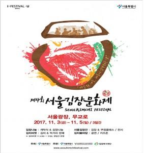 ソウルキムジャン文化祭の体験プログラム受付