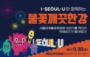 ソウル世界花火祭りに、ゴミを食べるモッケビが帰ってきた!