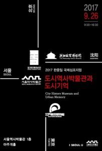 韓中日の首都博物館長がソウルに 「都市の記憶」に関する共有事例を発表