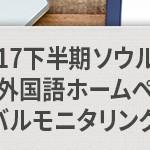 second_half_monitoring_JPN_th