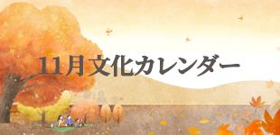 170822_CulturalCalendar9_310x150_JPN