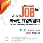 Seoul_City_Hosts_Job_Fair_for_Foreign_Residents_1