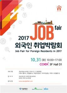 ソウル市外国人就職博覧会を開催