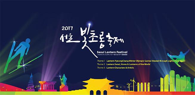 2017年ソウルランタンフェスティバルの概要