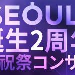 I・SEOUL・U 誕生2周年記念「文化チャージコンサート」