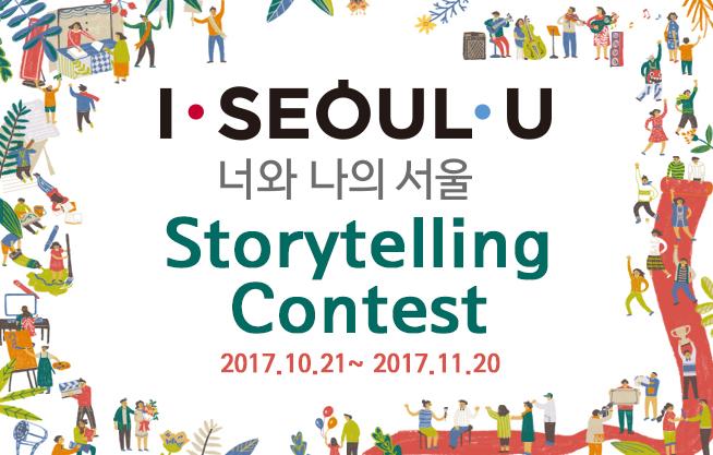 [ ]と[   ]のソウル、I·SOUEL·U ストーリーテリング公募展開催