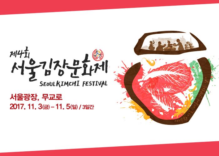 ソウル・キムジャン文化祭り