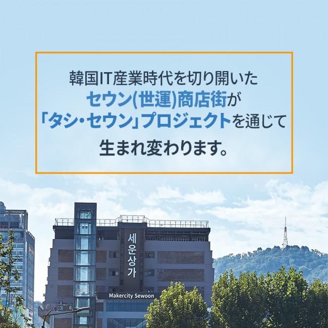 韓国IT産業時代を切り開いたセウン(世運)商店街が「タシ・セウン」プロジェクトを通じて生まれ変わります。