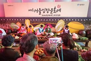 ソウルキムジャン文化祭