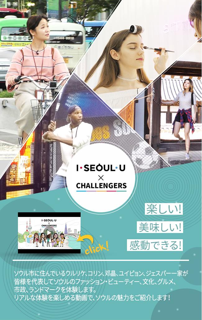 ソウル市に住んでいるウルリケ、コリン、邓晶、ユイピョン、ジェスパー一家が皆様を代表してソウルのファッション・ビューティー、文化、グルメ、市政、ランドマークを体験します。リアルな体験を楽しめる動画で、ソウルの魅力をご紹介します!