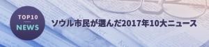 ソウル市民が選んだ2017年10大ニュース