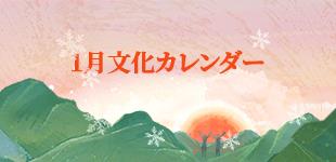 CulturalCalendar_310x150_JPN