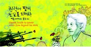 ソウル市、内容豊かな世界人権宣言69周年記念イベントを開催