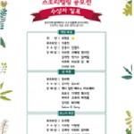 I·SEOUL·U 韓国初のユニークなフラッシュモブ授賞式を開催