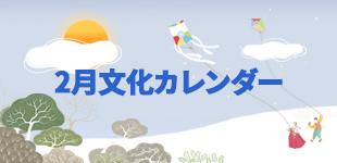 CulturalCalendar2_310x150_JPN