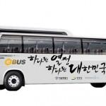 オリンピック期間中はソウル↔ピョンチャン(平昌)・カンヌン(江陵)間の無料シャトルバスを運営