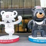 ソウル市、ピョンチャン(平昌)冬季オリンピックのための特別対策を発表