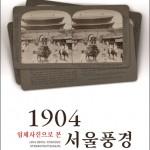 3D立体写真で見る約120年前のソウルの風景