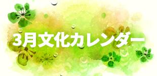 CulturalCalendar3_310x150_JPN