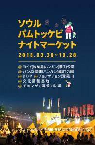 「2018年ソウルパムトッケビナイトマーケット」6か所でオープン