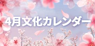 CulturalCalendar4_310x150_JPN