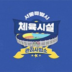 ソウル市体育施設の広報動画