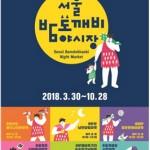 30日(金)、ソウルの夜を明るく彩るパムトッケビがやってくる