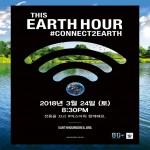 ソウル市、24日国際環境キャンペーン「アースアワー」に参加